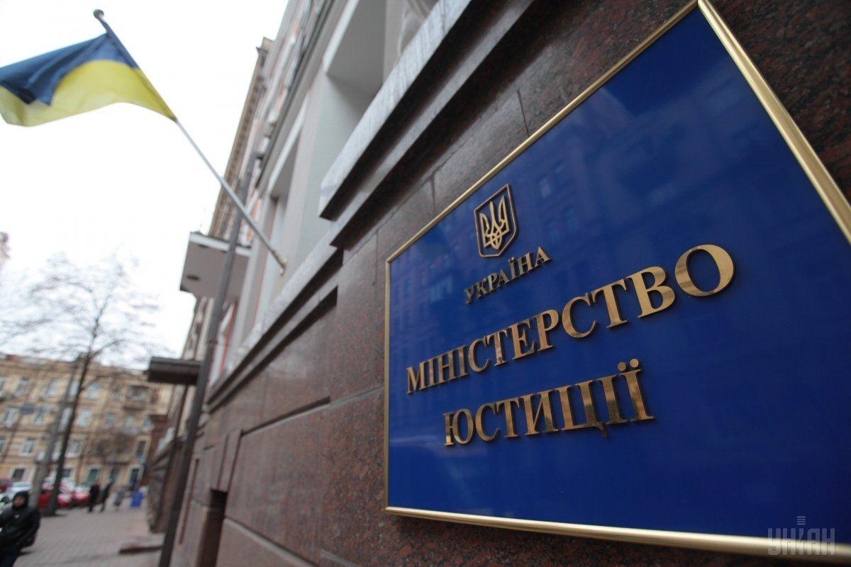 минюст министерство юстиции / УНИАН