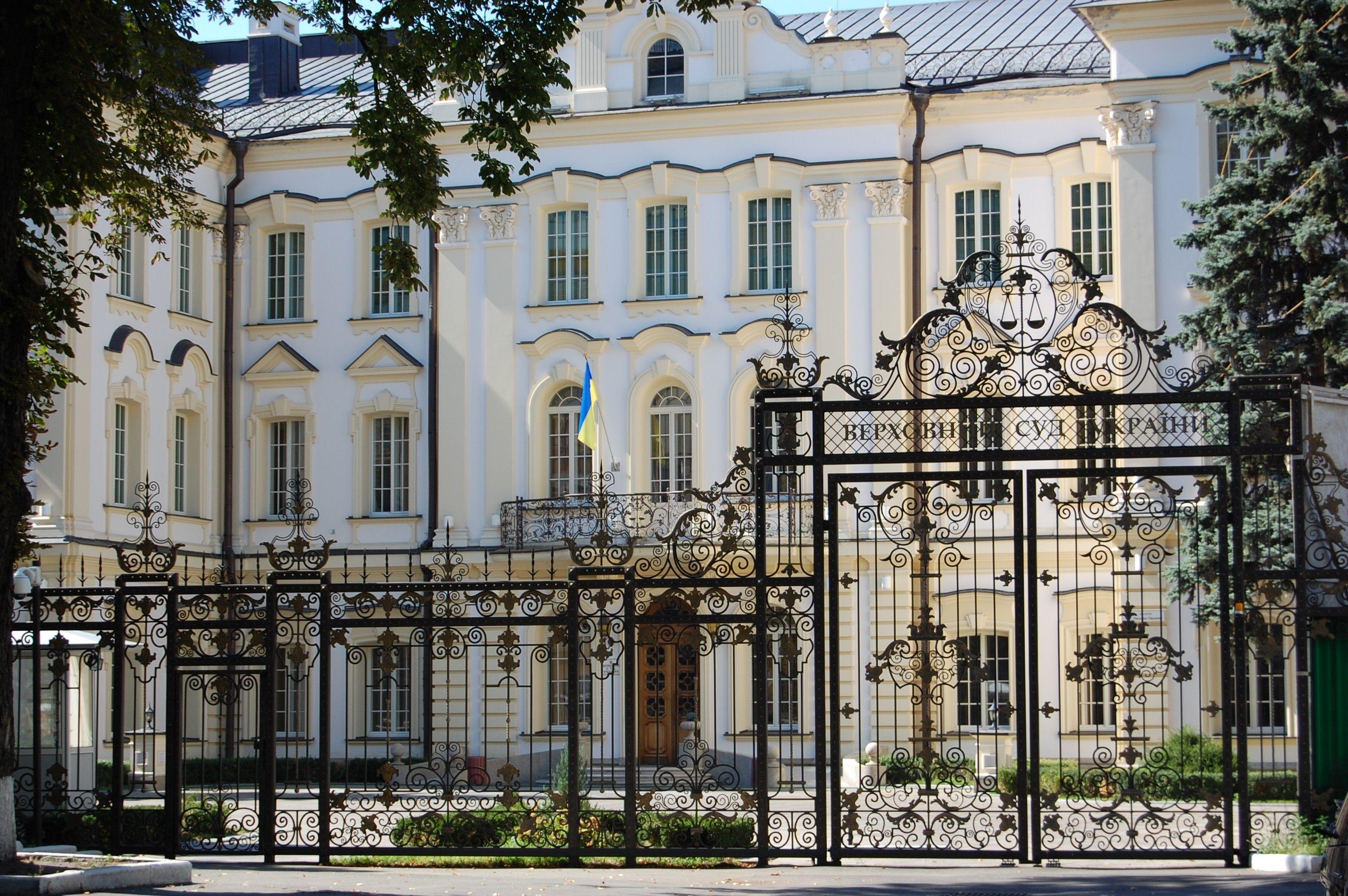 ВСУ Верховный суд Украины / prokuratura.org.ua