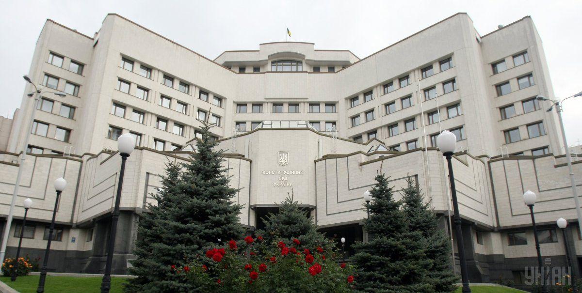 КСУ Конституционный суд Украины / УНИАН