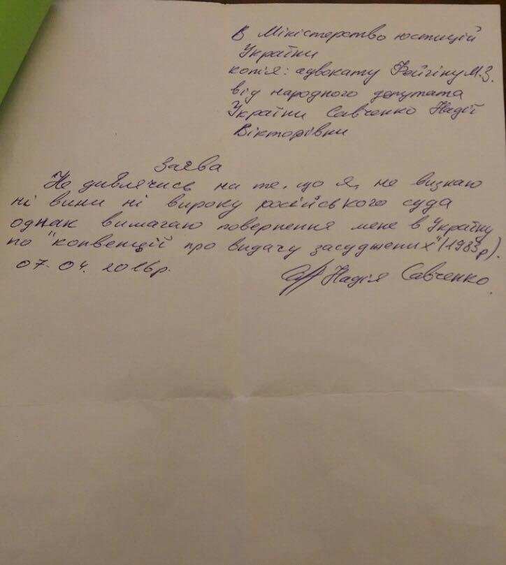 письмо савченко / facebook.com/PavloPetrenko.official