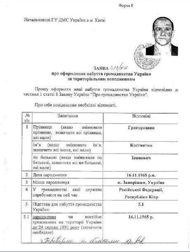 Копия заявления Григоришина / фото