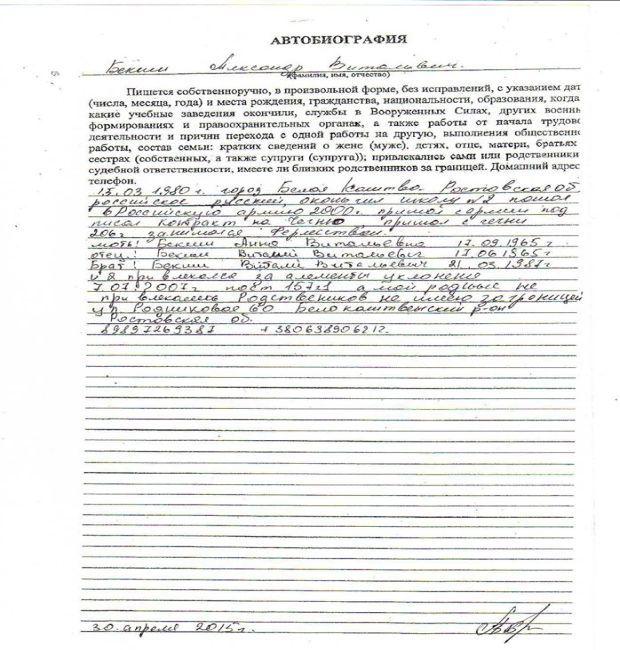 Документ / sbu.gov.ua