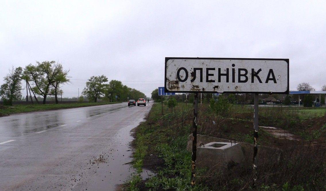 Еленовка / news-front.info
