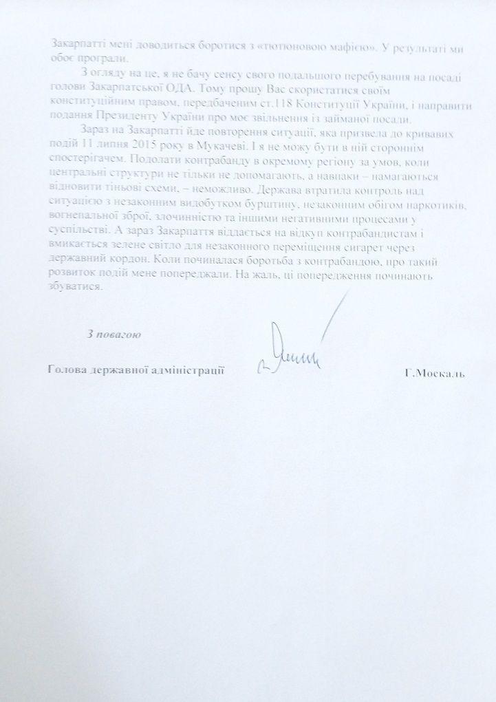 Москаль написав Гройсману / moskal.in.ua
