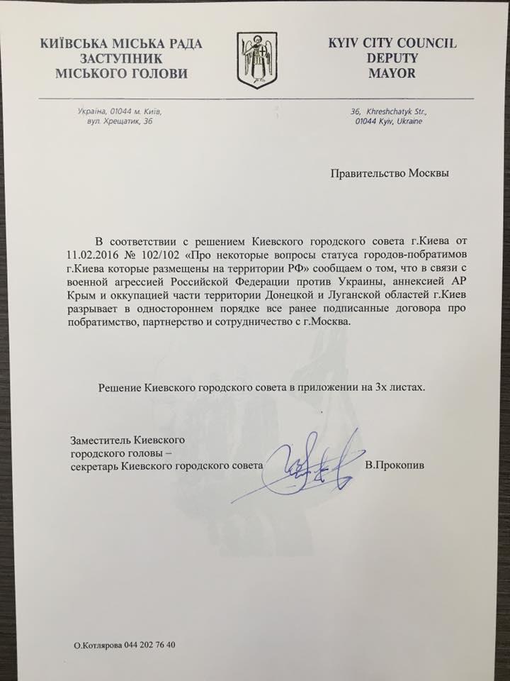 побратимы киев москва / facebook.com/volodymyr.prokopiv.52