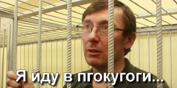 Луценко став генпрокурором / Соцмережі