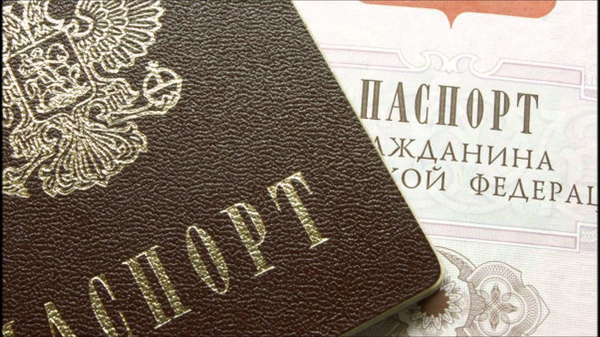 паспорт россия / youtube.com