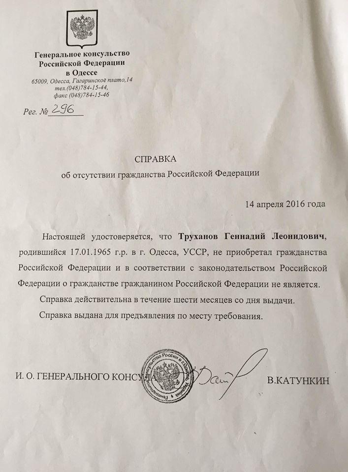 / facebook.com/gennadiytruhanov