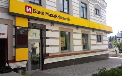 Who will pay for mishap of Mykhaylivsky bank depositors title=