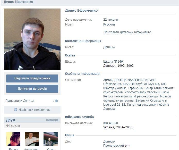 Денис Ефременко
