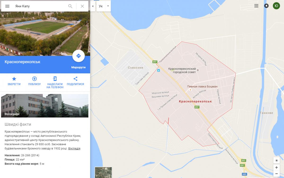 Красноперекопск / Скриншот