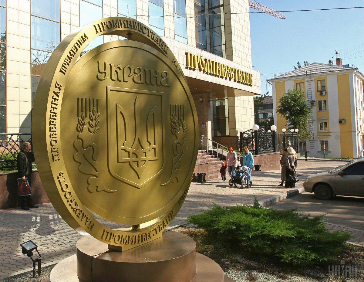 """Торги з продажу """"Промінвестбанку"""" пройдуть 11 лютого / фото УНІАН"""