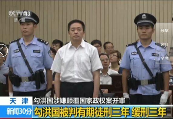 В «Поднебесной» защитник прав человека угодил втюрьму заподрыв государственного строя