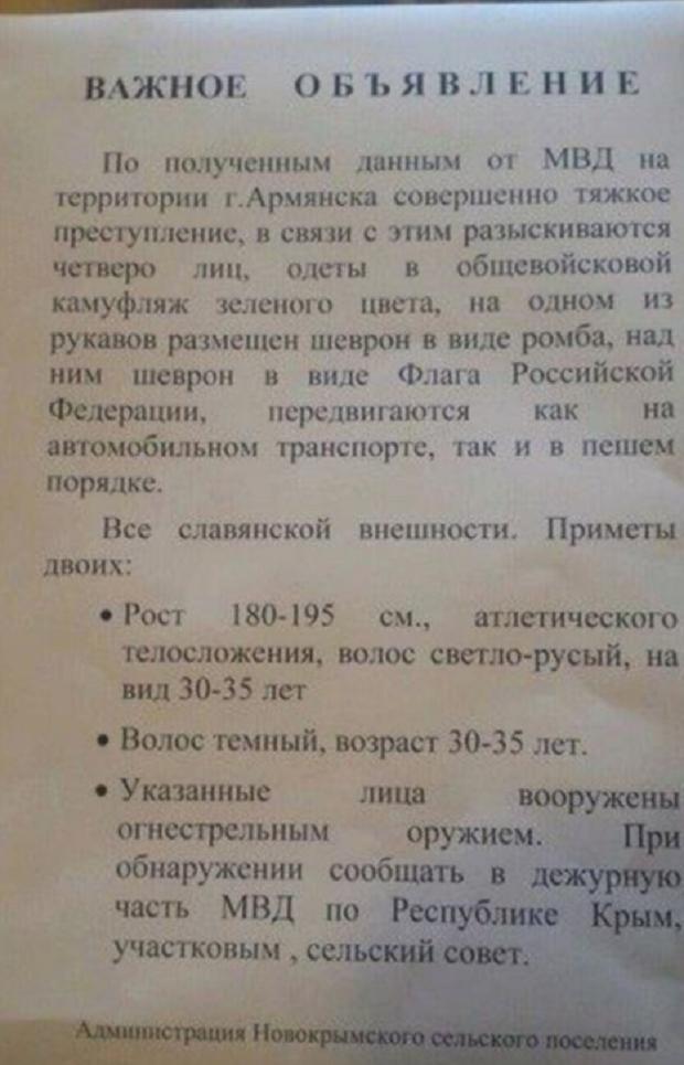 Крым.Реалии