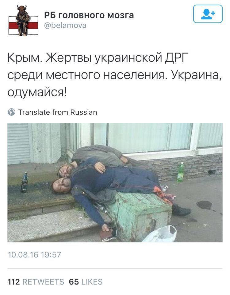facebook.com/stopfakeukraine