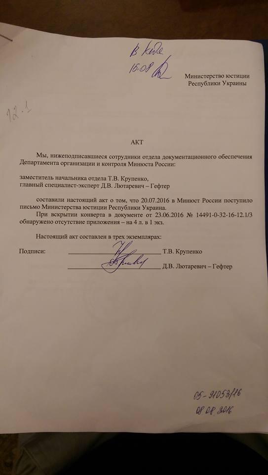 Facebook / Sergiy Petukhov