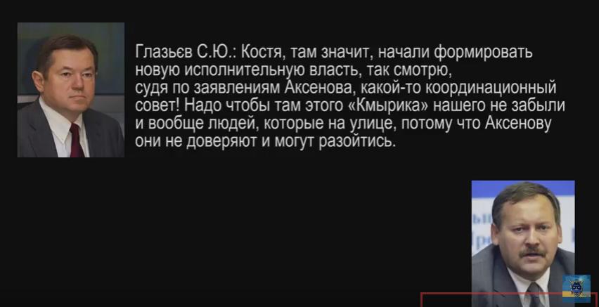 Украина выложила переговоры Аксенова весной 2014 года