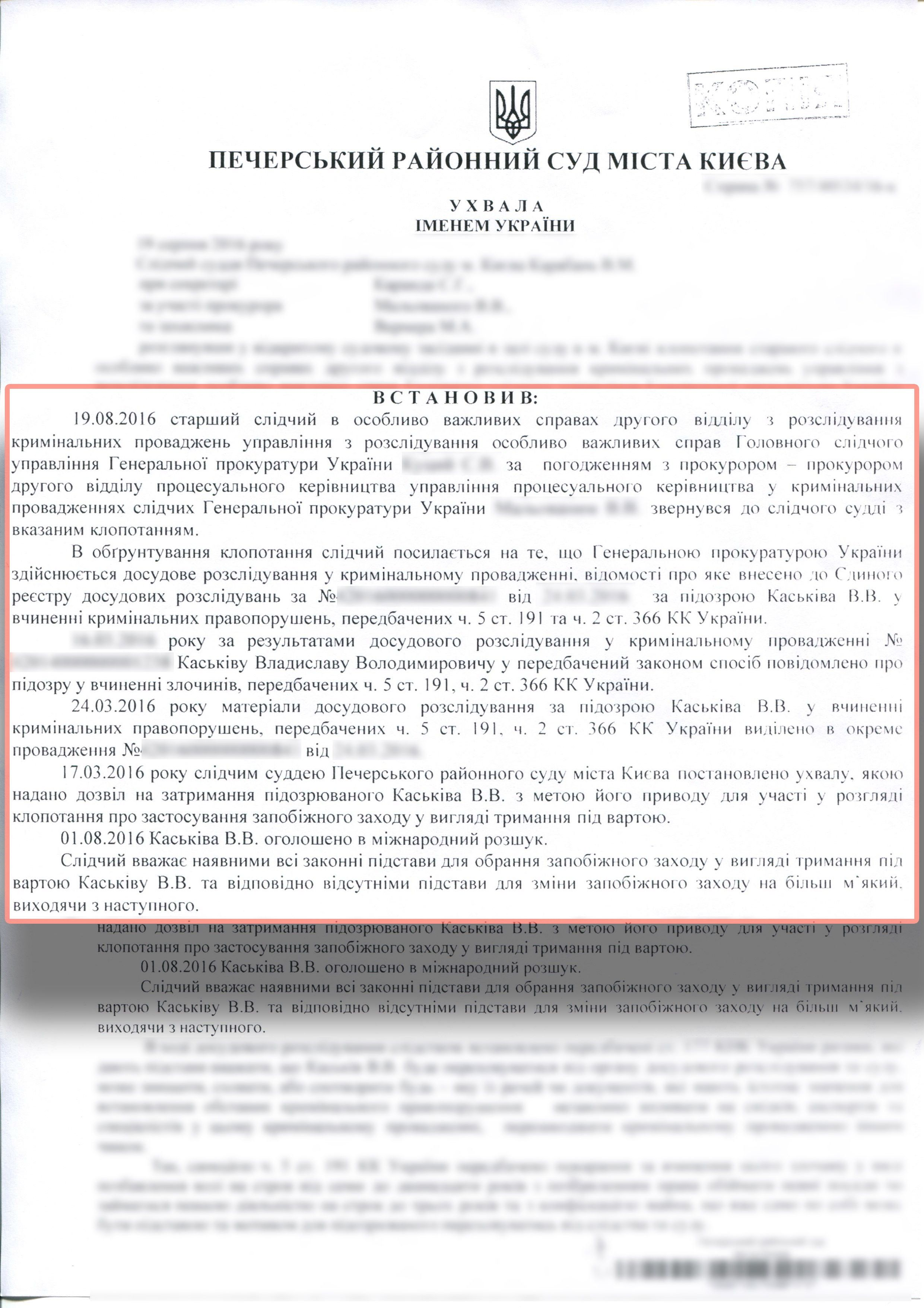 A Kyiv court ruling on Kaskiv / Image from gp.gov.ua