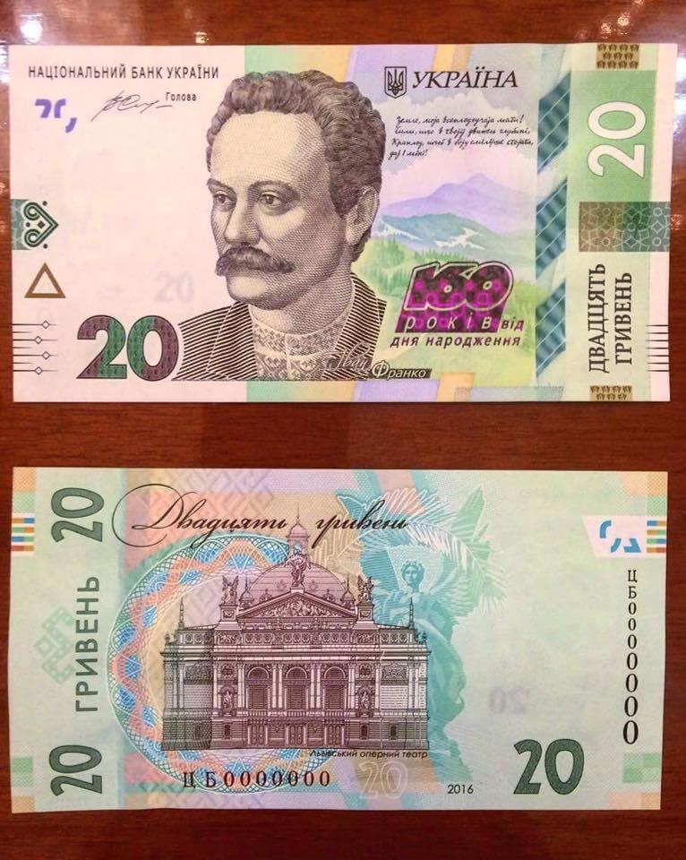 НБУ выпустил памятные 20-гривневые банкноты кюбилею Ивана Франко