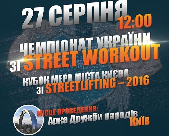 Обнаженный Виталий Кличко выступил вцентре столицы Украины