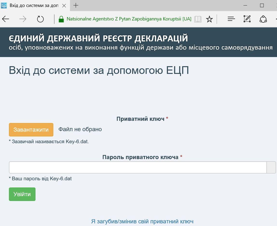 Система е-декларирования заработает в 12 часов ночи первого сентября Нацагентство