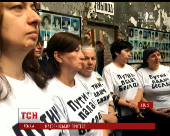 В России будут судить матерей погибших в Беслане детей за протестные футболки /