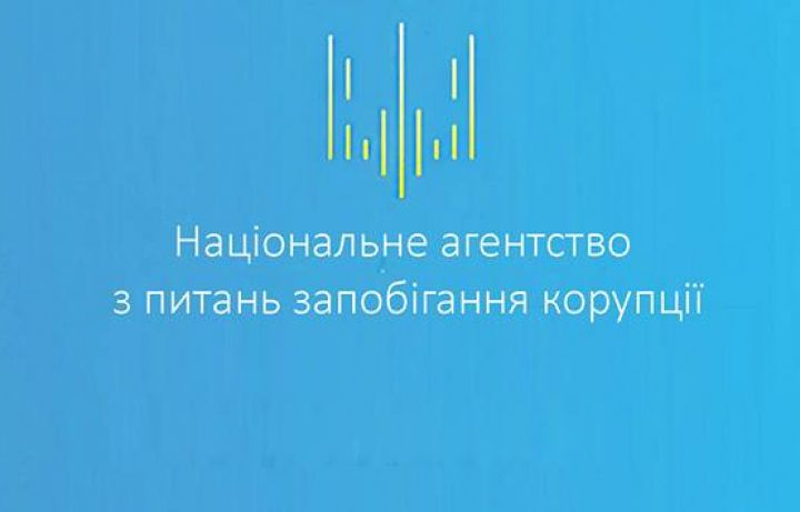 НАЗК / new-time.org.ua