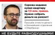 Реакция соцсетей на 'квартирный скандал' вокруг Лещенко <br> Соцсети