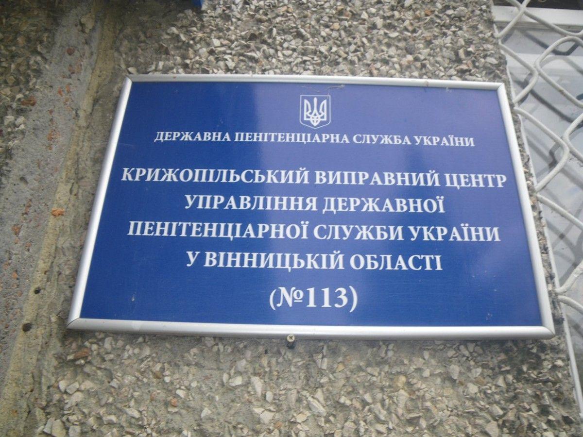 В Крижополі засуджених