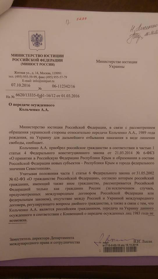 Минюст Украины получил такой же отказ о передаче Украине Кольченка / facebook.com/sergiy.petukhov