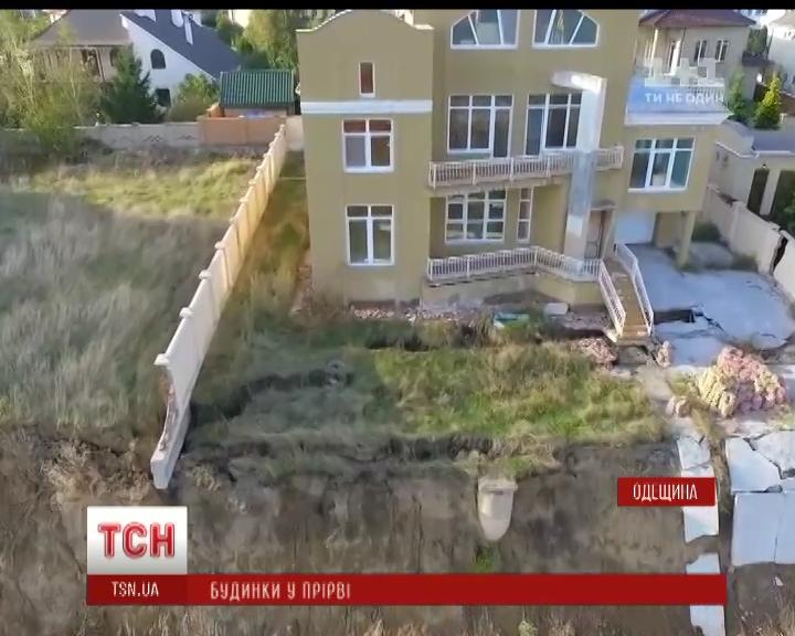 В городе Черноморск элитные дома подверглись разрушениям из-за оползня