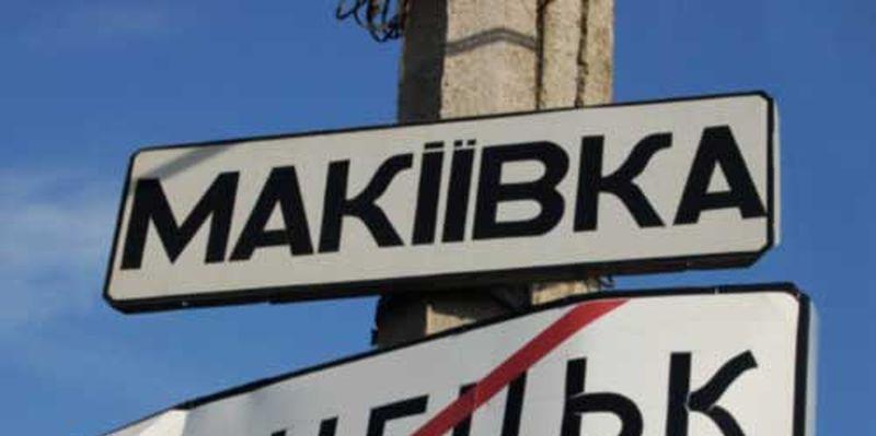 Боевики начали массовые обстрелы из тяжелого вооружения позиций сил АТО между Авдіївкою и Ясиноватой/ telegraf.com.ua