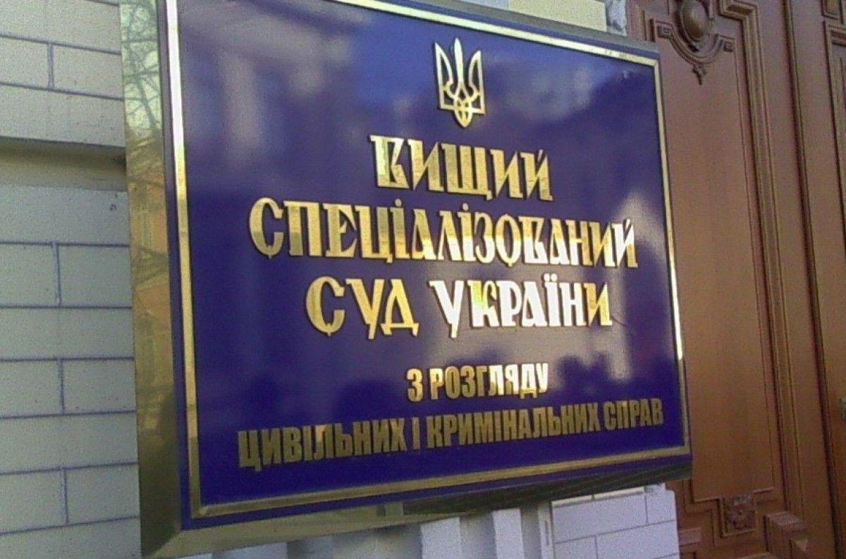 Вищий спецсуд взявся за справу після відмови Шевченківського райсуду Києва у визнанні даного факту / zib.com.ua
