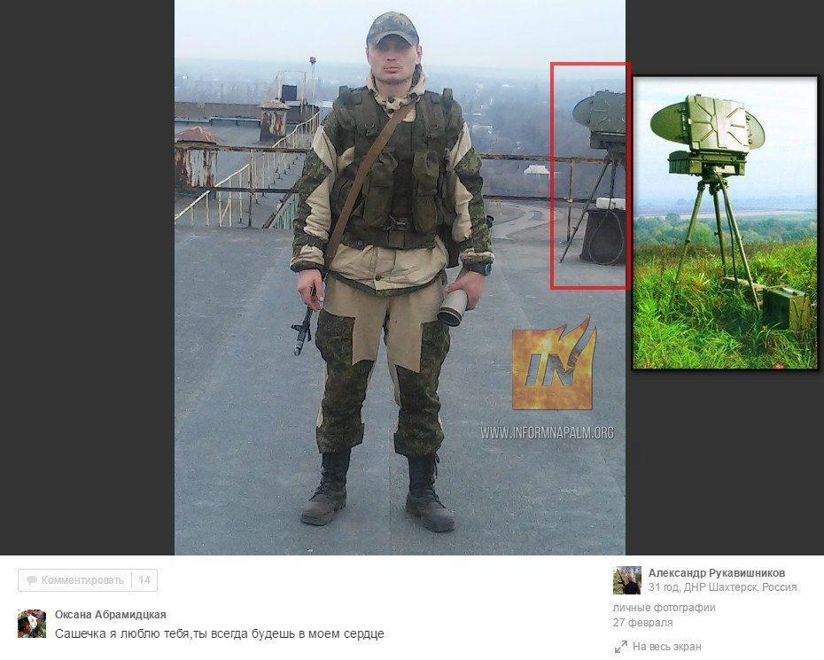 Станция разведки боевиков наДонбассе