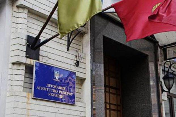 Должностных лиц агентства подозревают в сговоре / DT.UA