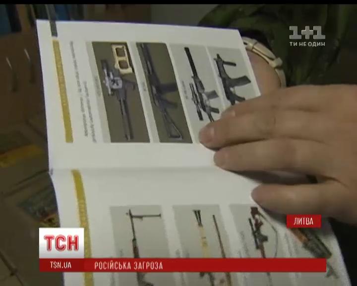 В Литве выдали учебник для выживания в случае Российской агрессии /