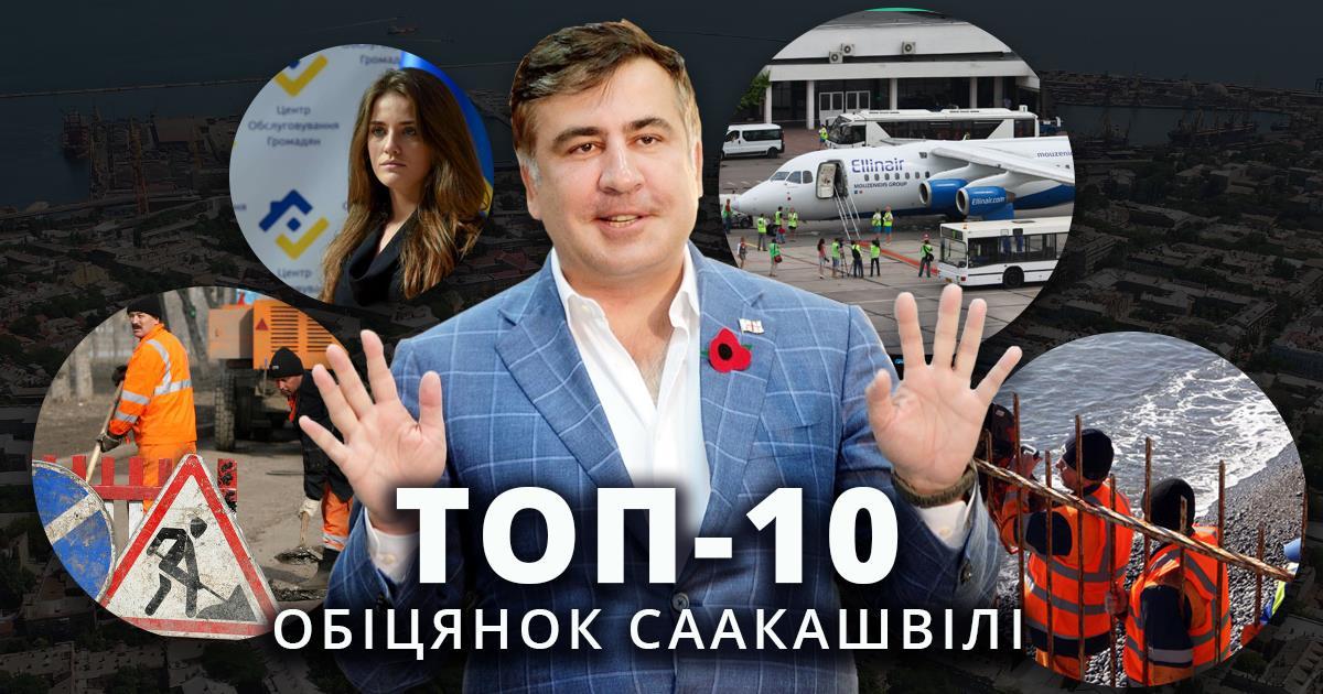 Саакашвілі не виконав 75% обіцянок / cvu.org.ua
