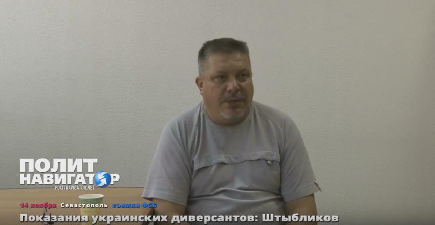 ФСБ показала видео сдопросом украинского диверсанта
