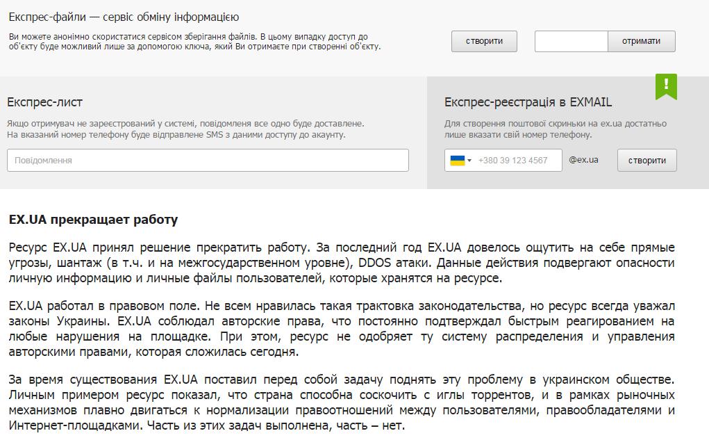 Файлообменник ЕХ.UA прекращает работу / Скриншот