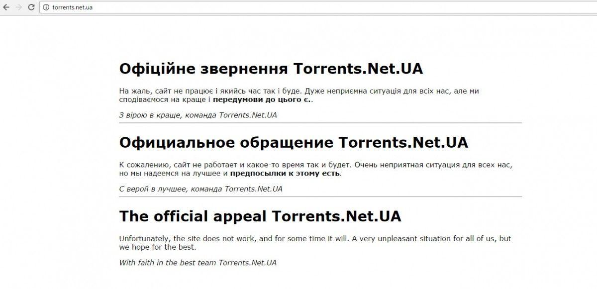 Таким образом сейчас выглядит сайт торрент-трекера / torrents.net.ua