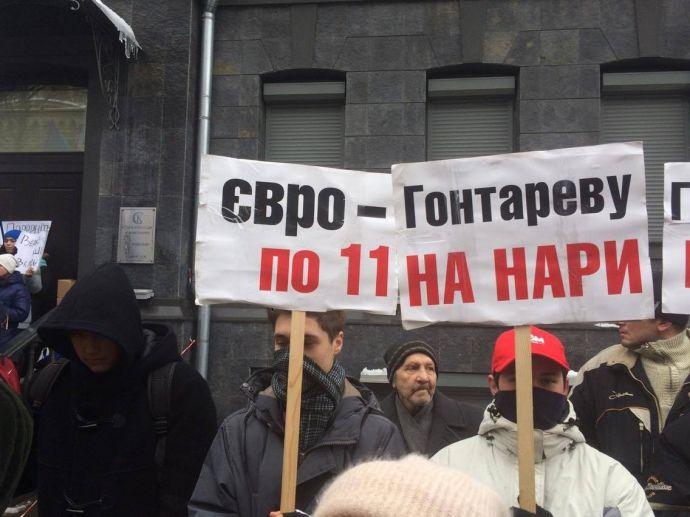Під НБУ знову зібрали мітинг / Фото УП