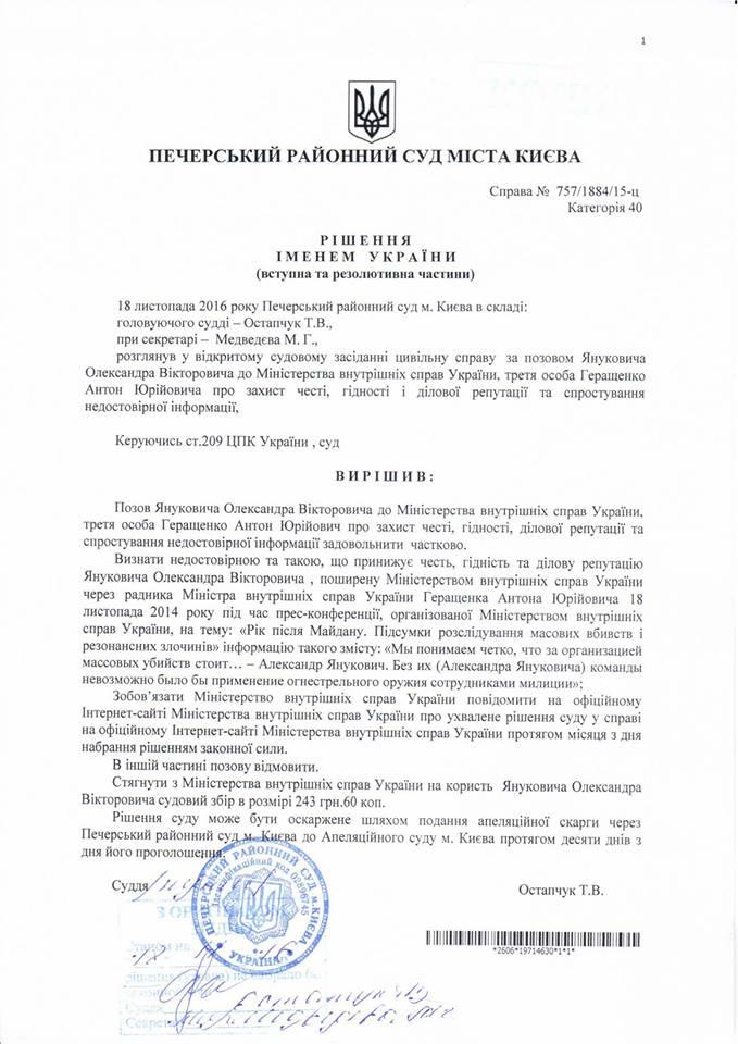 Суд частково задовольнив позов Януковича-молодшого / facebook/Yury Kirasir