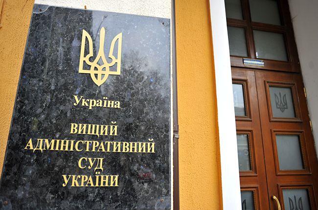 ВКиеве Высший административный суд закончил работу из-за сообщения озаминировании