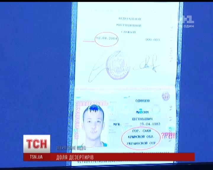 Дезертирам Александру Баранову и Максиму Одинцову избрана мера пресечения /