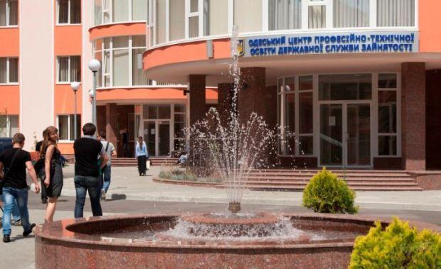 Одеський центр професійно-технічної освіти Державної служби зайнятості