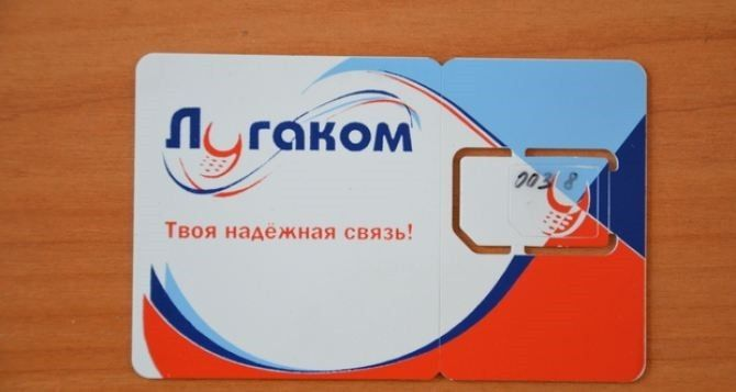 СБУ сказала о сомнении боссу незаконного оператора мобильной связи «Луганские коммуникации»