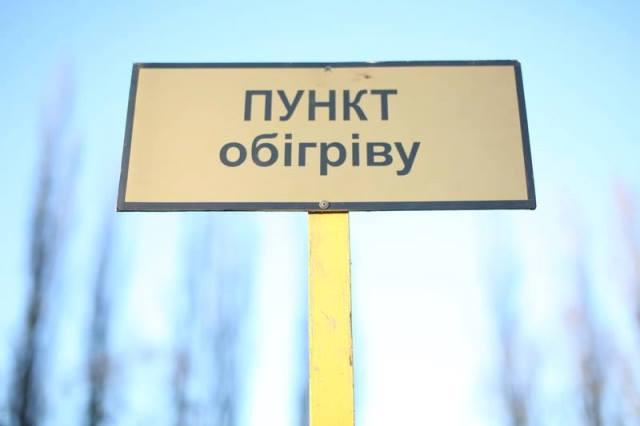 Из-за морозов вКиеве заработает 30 пунктов обогрева