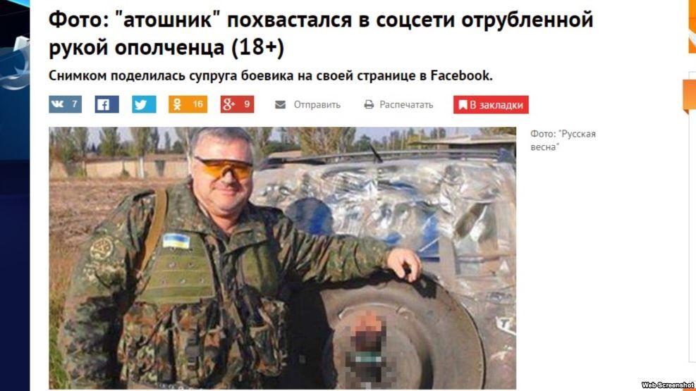 """Російські ЗМІ вигадали новий """"фейк"""" - про бійця АТО та """"відрубану руку """"ополченця"""""""