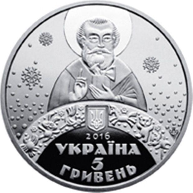 НБУ показал монету коДню Святого Николая