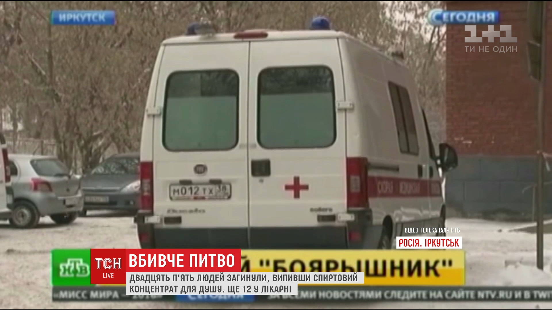 25 человек погибли в Иркутске, выпив спиртовой концентрат для ванны /